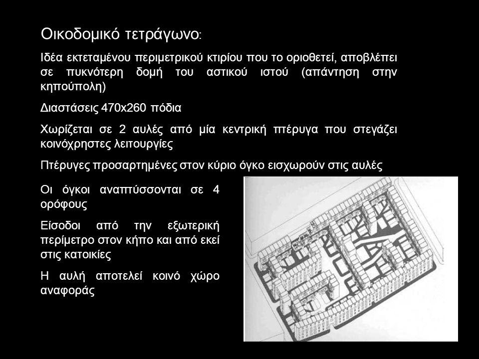 Οικοδομικό τετράγωνο : Ιδέα εκτεταμένου περιμετρικού κτιρίου που το οριοθετεί, αποβλέπει σε πυκνότερη δομή του αστικού ιστού (απάντηση στην κηπούπολη) Διαστάσεις 470x260 πόδια Χωρίζεται σε 2 αυλές από μία κεντρική πτέρυγα που στεγάζει κοινόχρηστες λειτουργίες Πτέρυγες προσαρτημένες στον κύριο όγκο εισχωρούν στις αυλές Οι όγκοι αναπτύσσονται σε 4 ορόφους Είσοδοι από την εξωτερική περίμετρο στον κήπο και από εκεί στις κατοικίες Η αυλή αποτελεί κοινό χώρο αναφοράς
