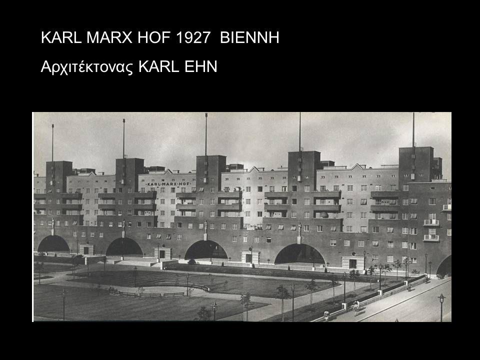 KARL MARX HOF 1927 ΒΙΕΝΝΗ Αρχιτέκτονας KARL EHN