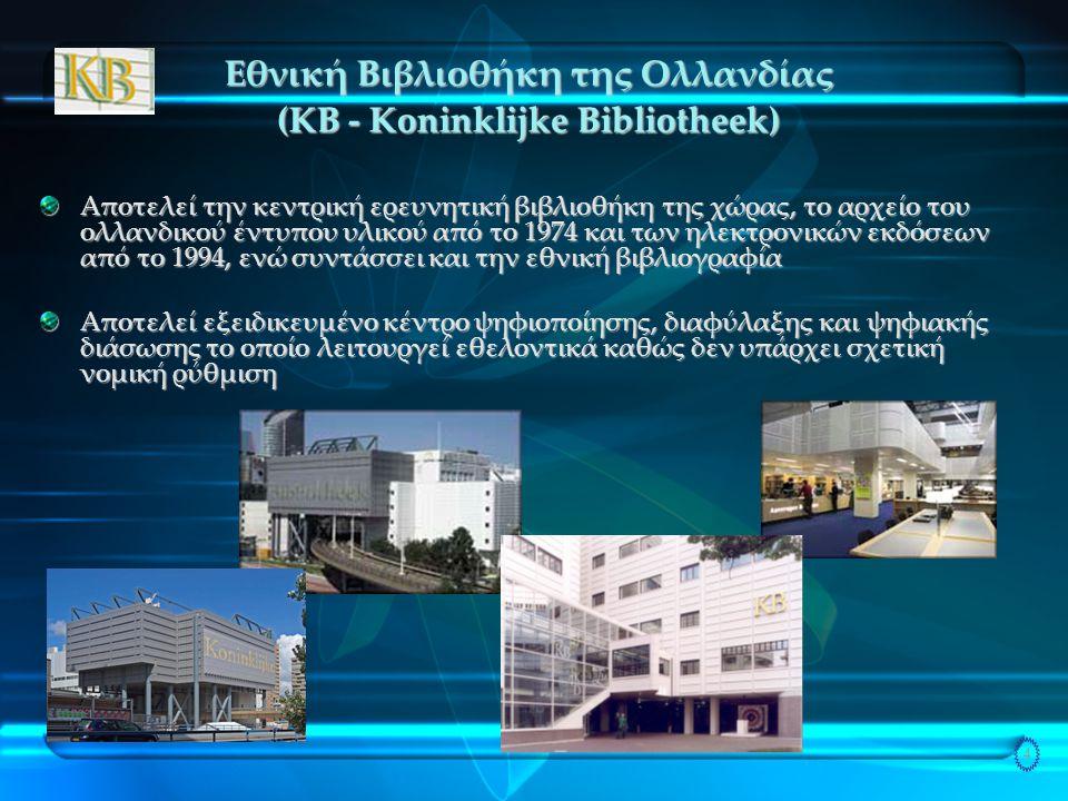 4 Εθνική Βιβλιοθήκη της Ολλανδίας (KB - Koninklijke Bibliotheek) Αποτελεί την κεντρική ερευνητική βιβλιοθήκη της χώρας, το αρχείο του ολλανδικού έντυπου υλικού από το 1974 και των ηλεκτρονικών εκδόσεων από το 1994, ενώ συντάσσει και την εθνική βιβλιογραφία Αποτελεί εξειδικευμένο κέντρο ψηφιοποίησης, διαφύλαξης και ψηφιακής διάσωσης το οποίο λειτουργεί εθελοντικά καθώς δεν υπάρχει σχετική νομική ρύθμιση
