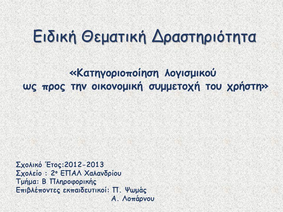 «Κατηγοριοποίηση λογισμικού ως προς την οικονομική συμμετοχή του χρήστη» Ειδική Θεματική Δραστηριότητα Σχολικό Έτος:2012-2013 Σχολείο : 2 ο ΕΠΑΛ Χαλαν