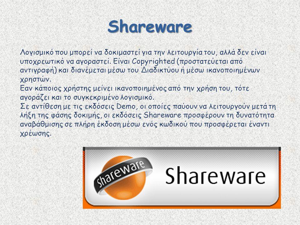 Shareware Λογισμικό που μπορεί να δοκιμαστεί για την λειτουργία του, αλλά δεν είναι υποχρεωτικό να αγοραστεί. Είναι Copyrighted (προστατεύεται από αντ