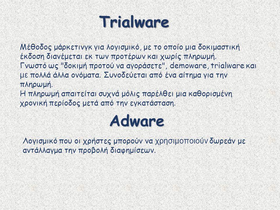 Trialware Mέθοδος μάρκετινγκ για λογισμικό, με το οποίο μια δοκιμαστική έκδοση διανέμεται εκ των προτέρων και χωρίς πληρωμή. Γνωστό ως