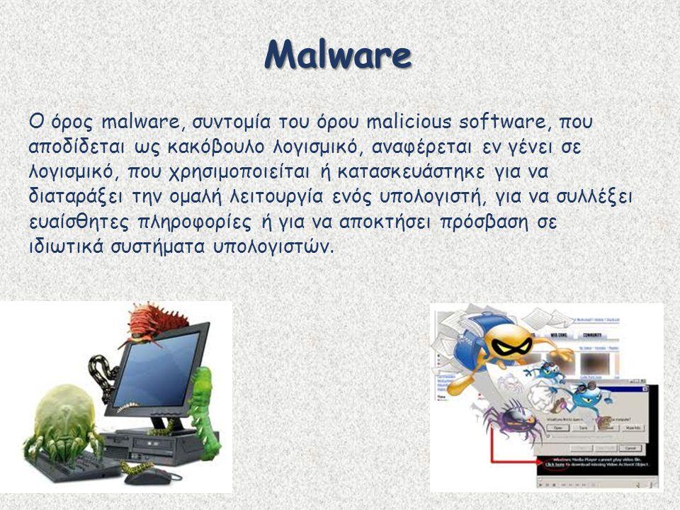 Malware Ο όρος malware, συντομία του όρου malicious software, που αποδίδεται ως κακόβουλο λογισμικό, αναφέρεται εν γένει σε λογισμικό, που χρησιμοποιε