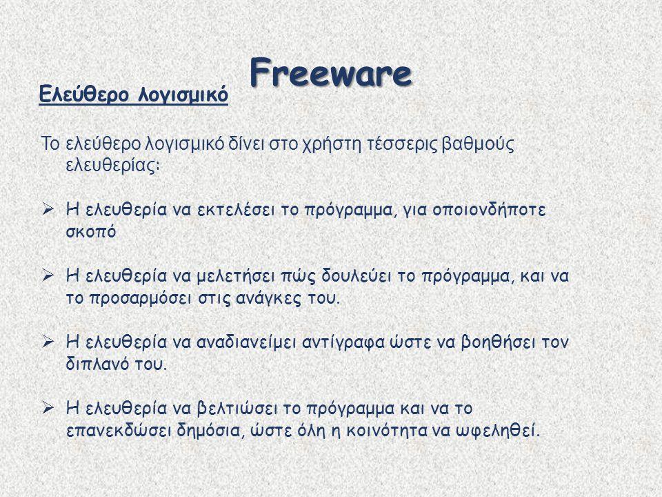 Freeware Ελεύθερο λογισμικό Το ελεύθερο λογισμικό δίνει στο χρήστη τέσσερις βαθμούς ελευθερίας :  Η ελευθερία να εκτελέσει το πρόγραμμα, για οποιονδή