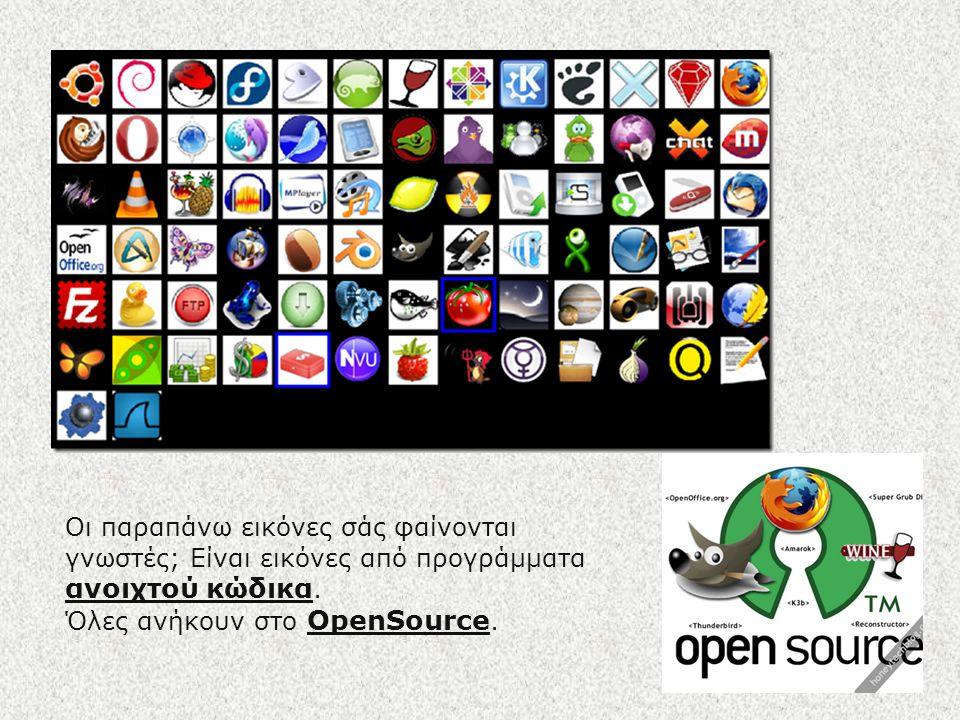 Οι παραπάνω εικόνες σάς φαίνονται γνωστές; Είναι εικόνες από προγράμματα ανοιχτού κώδικα. Όλες ανήκουν στο OpenSource.