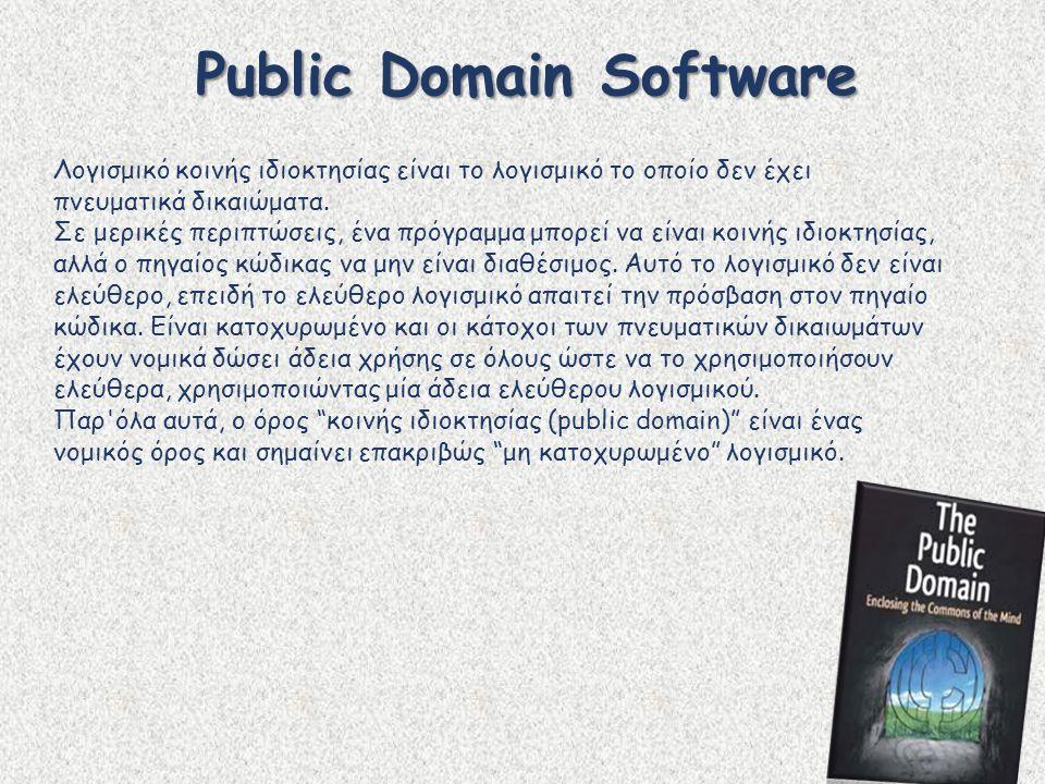 Public Domain Software Λογισμικό κοινής ιδιοκτησίας είναι το λογισμικό το οποίο δεν έχει πνευματικά δικαιώματα. Σε μερικές περιπτώσεις, ένα πρόγραμμα