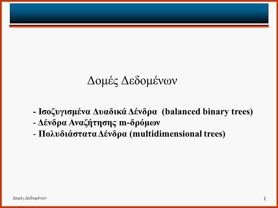 Δομές Δεδομένων 1 - Ισοζυγισμένα Δυαδικά Δένδρα (balanced binary trees) - Δένδρα Αναζήτησης m-δρόμων - Πολυδιάστατα Δένδρα (multidimensional trees)