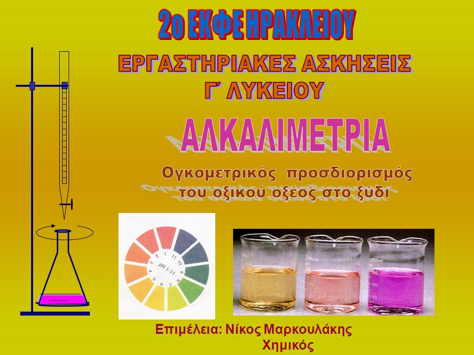Κατασκευή της καμπύλης ογκομέτρησης ισχυρού οξέος από ισχυρή βάση με χρήση του ηλεκτρονικού pH-μέτρου HANNA ΑΛΚΑΛΙΜΕΤΡΙΑ δ.