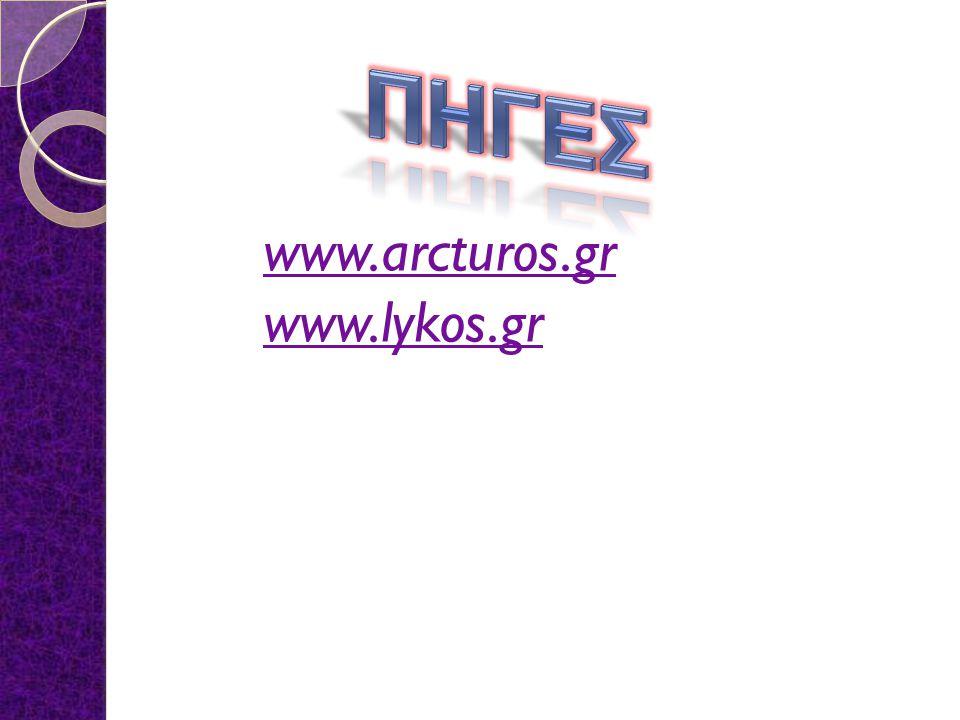 www.arcturos.gr www.lykos.gr