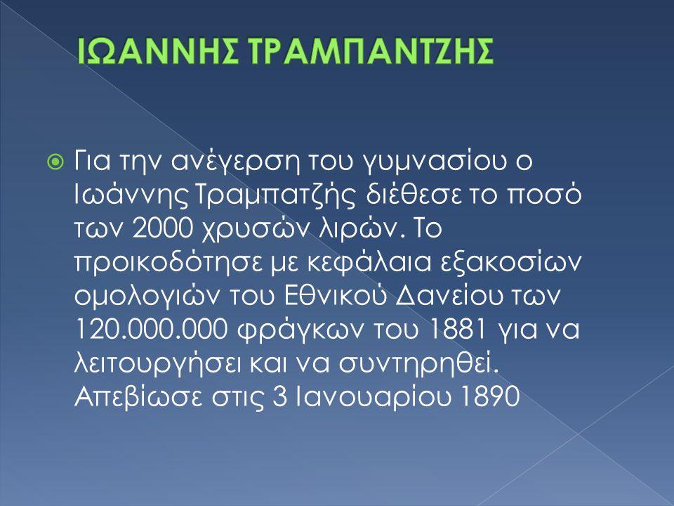  Για την ανέγερση του γυμνασίου ο Ιωάννης Τραμπατζής διέθεσε το ποσό των 2000 χρυσών λιρών.