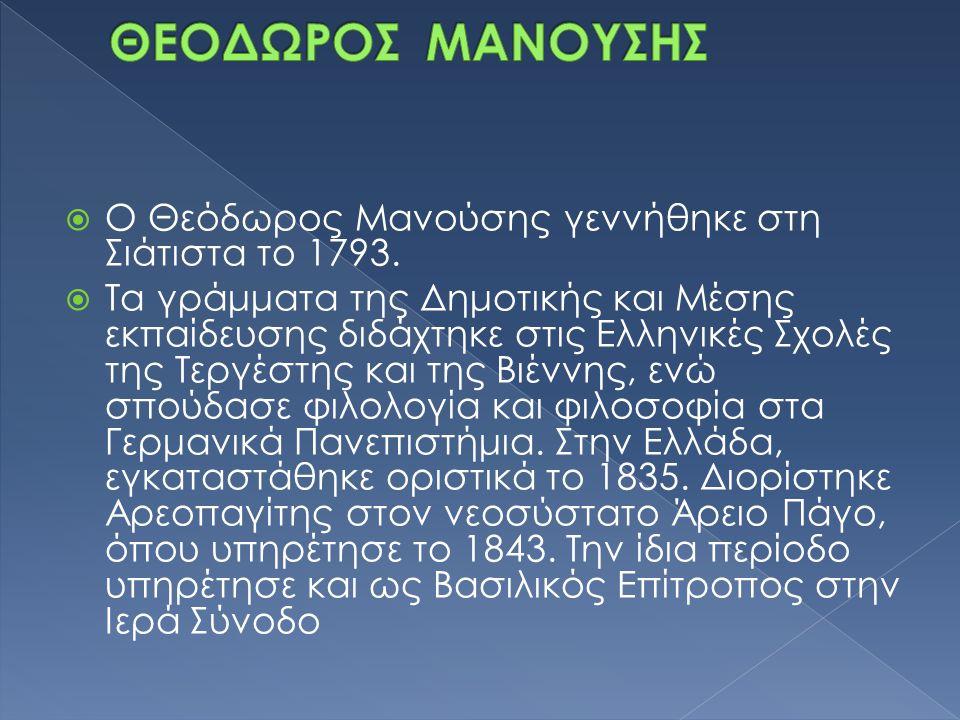  Ο Θεόδωρος Μανούσης γεννήθηκε στη Σιάτιστα το 1793.