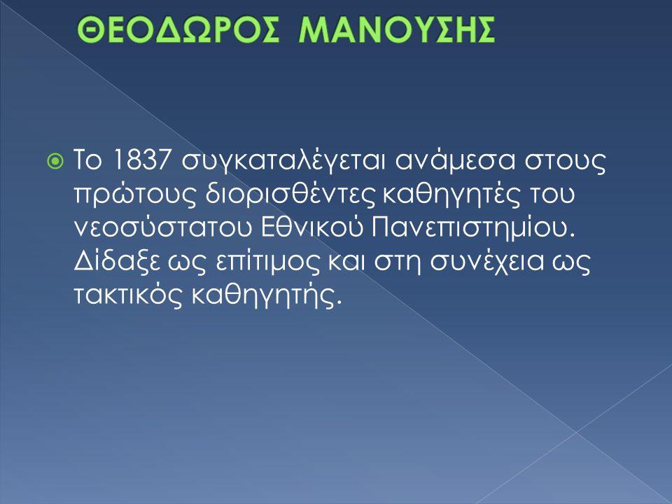  Το 1837 συγκαταλέγεται ανάμεσα στους πρώτους διορισθέντες καθηγητές του νεοσύστατου Εθνικού Πανεπιστημίου.