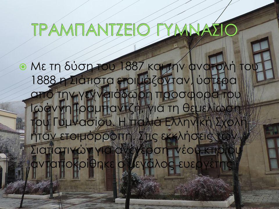  Με τη δύση του 1887 και την ανατολή του 1888 η Σιάτιστα ετοιμάζονταν, ύστερα από την γενναιόδωρη προσφορά του Ιωάννη Τραμπαντζή, για τη θεμελίωση του Γυμνασίου.