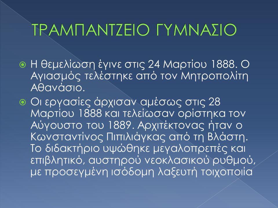  Η θεμελίωση έγινε στις 24 Μαρτίου 1888. Ο Αγιασμός τελέστηκε από τον Μητροπολίτη Αθανάσιο.