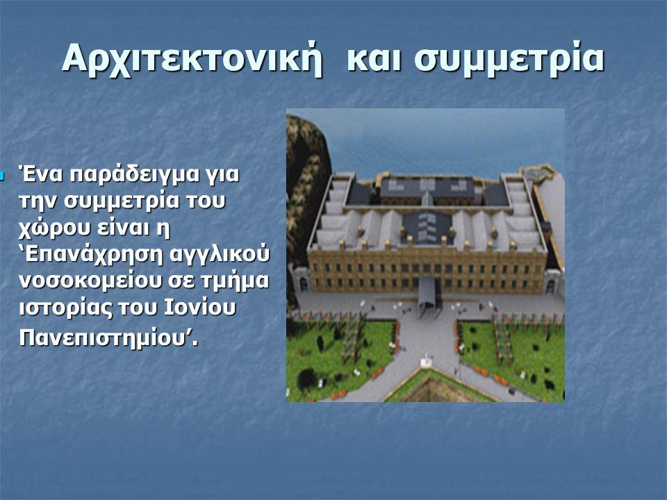 Αρχιτεκτονική και συμμετρία Ένα παράδειγμα για την συμμετρία του χώρου είναι η 'Eπανάχρηση αγγλικού νοσοκομείου σε τμήμα ιστορίας του Ιονίου Πανεπιστη