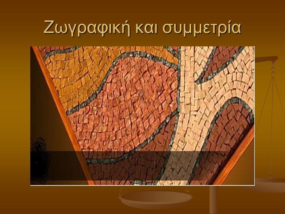 Το Ημέρα και Νύχτα μία ξυλογραφία που χρησιμοποιεί τη συμμετρία σε άξονα, στη συστηματική διαίρεση του επιπέδου.