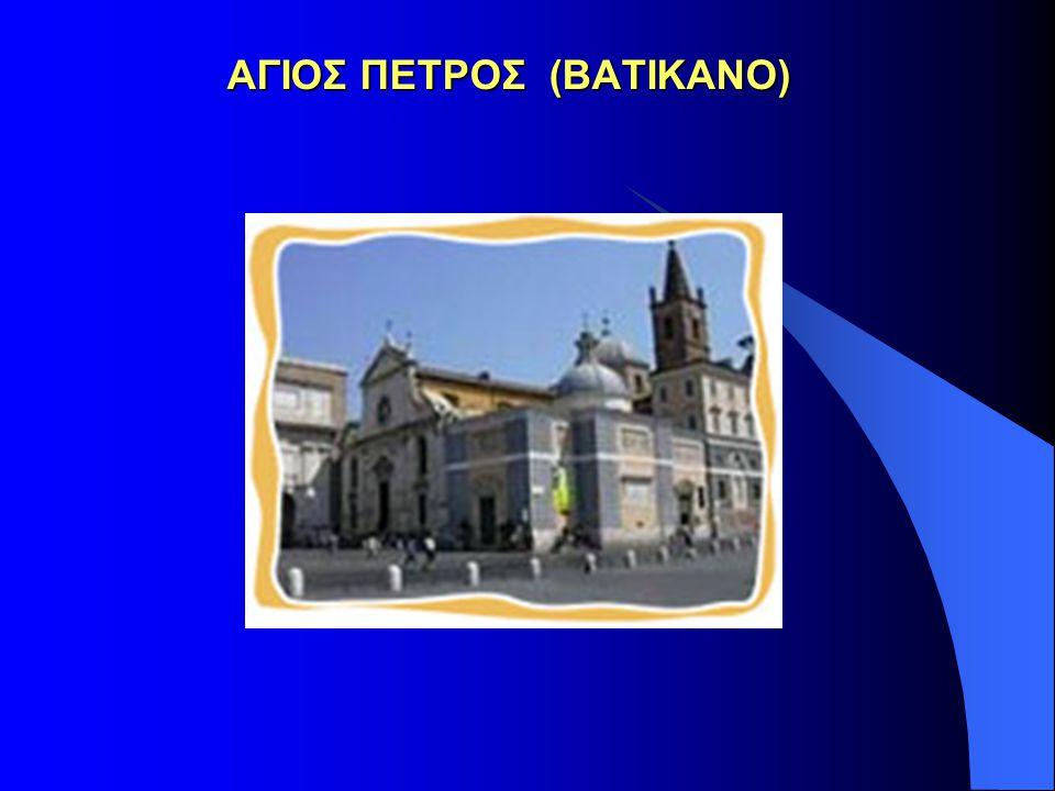 ΑΓΙΟΣ ΠΕΤΡΟΣ (ΒΑΤΙΚΑΝΟ) ΑΓΙΟΣ ΠΕΤΡΟΣ (ΒΑΤΙΚΑΝΟ)