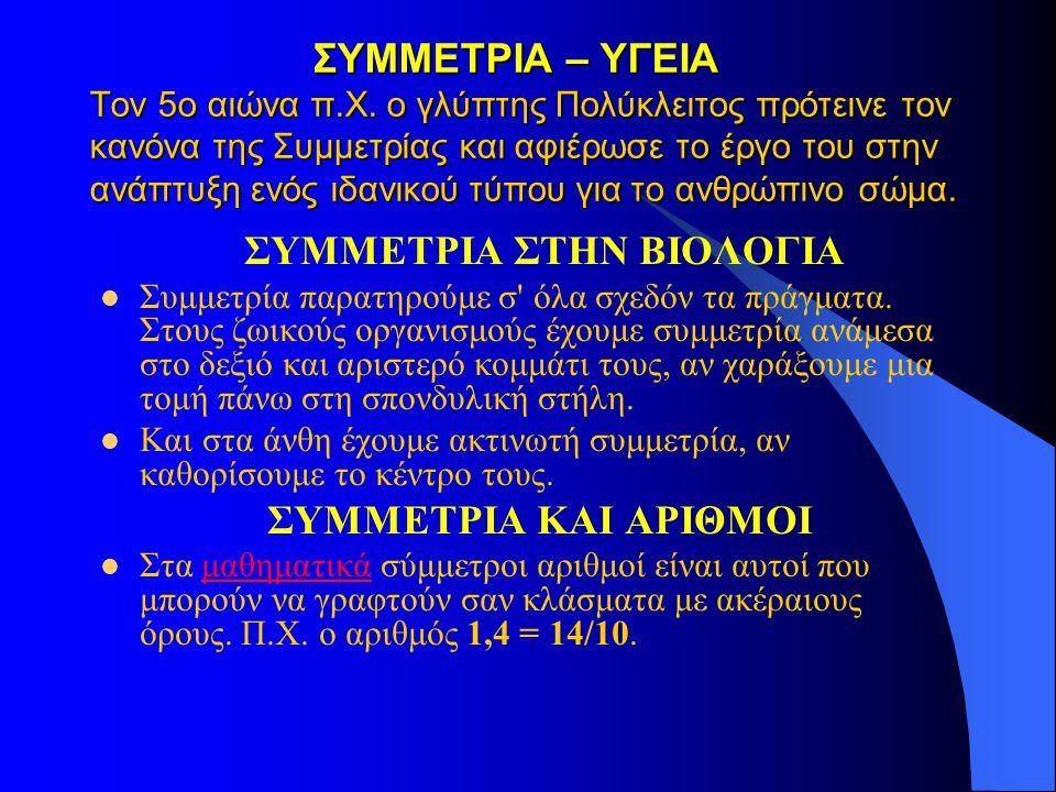 ΣΥΜΜΕΤΡΙΑ – ΥΓΕΙΑ Τον 5ο αιώνα π.Χ. ο γλύπτης Πολύκλειτος πρότεινε τον κανόνα της Συμμετρίας και αφιέρωσε το έργο του στην ανάπτυξη ενός ιδανικού τύπο
