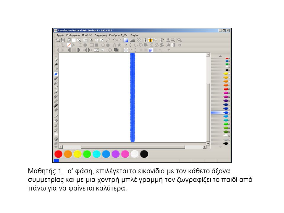 Μαθητής 1. α' φάση, επιλέγεται το εικονίδιο με τον κάθετο άξονα συμμετρίας και με μια χοντρή μπλέ γραμμή τον ζωγραφίζει το παιδί από πάνω για να φαίνε