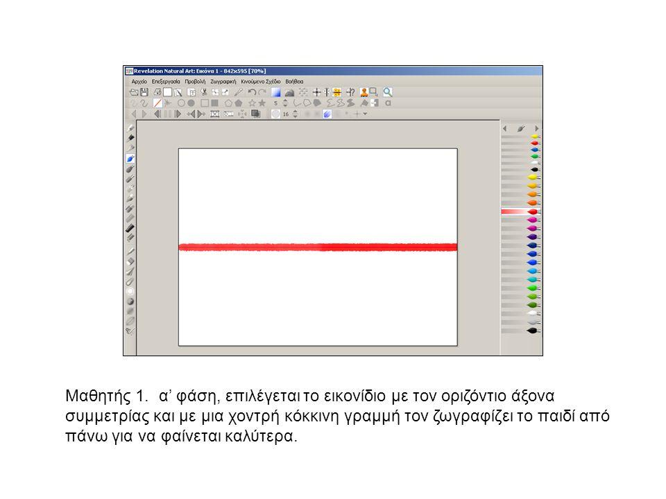 Μαθητής 1. α' φάση, επιλέγεται το εικονίδιο με τον οριζόντιο άξονα συμμετρίας και με μια χοντρή κόκκινη γραμμή τον ζωγραφίζει το παιδί από πάνω για να