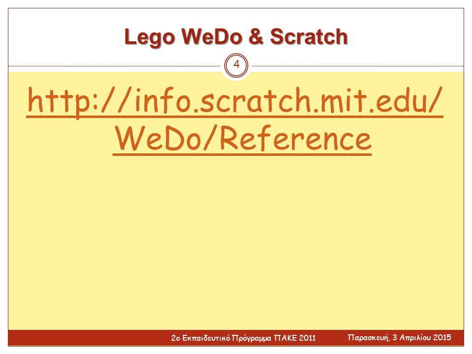 Lego WeDo & Scratch http://info.scratch.mit.edu/ WeDo/Reference Παρασκευή, 3 Απριλίου 2015 2ο Εκπαιδευτικό Πρόγραμμα ΠΑΚΕ 2011 4