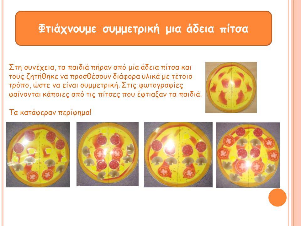 Φτιάχνουμε συμμετρική μια άδεια πίτσα Στη συνέχεια, τα παιδιά πήραν από μία άδεια πίτσα και τους ζητήθηκε να προσθέσουν διάφορα υλικά με τέτοιο τρόπο,