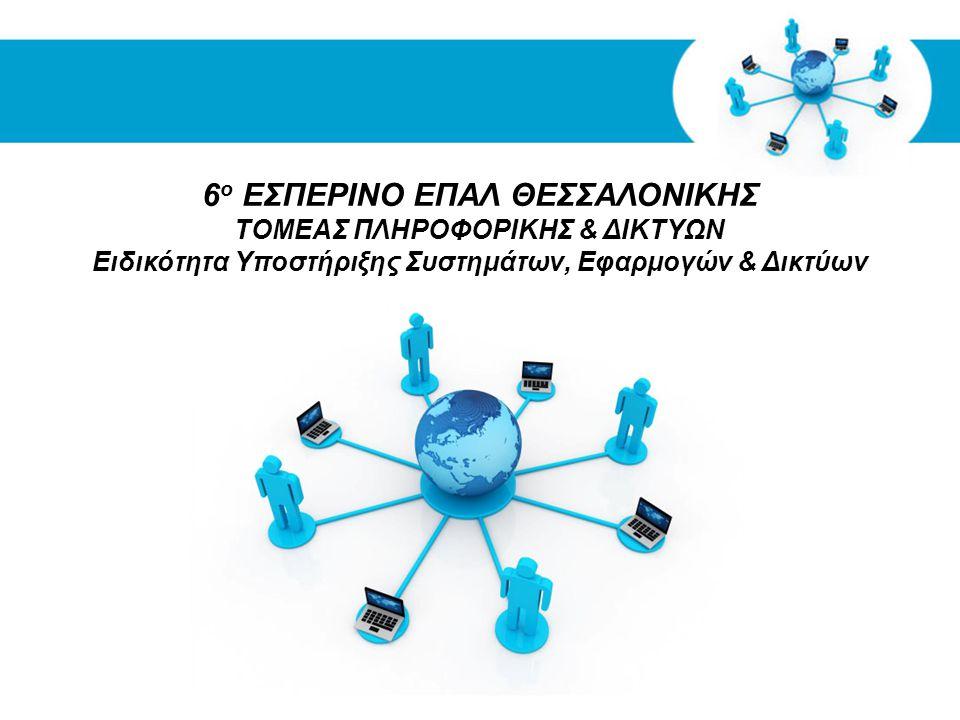 Free Powerpoint Templates 6 ο ΕΣΠΕΡΙΝΟ ΕΠΑΛ ΘΕΣΣΑΛΟΝΙΚΗΣ ΤΟΜΕΑΣ ΠΛΗΡΟΦΟΡΙΚΗΣ & ΔΙΚΤΥΩΝ Ειδικότητα Υποστήριξης Συστημάτων, Εφαρμογών & Δικτύων