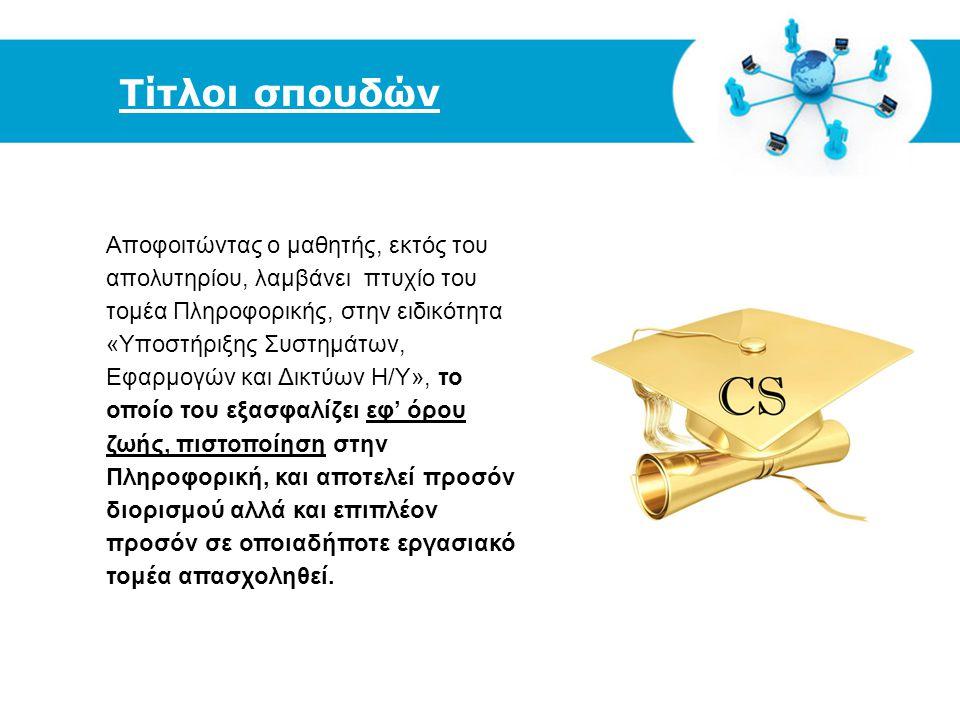 Free Powerpoint Templates Τίτλοι σπουδών Αποφοιτώντας ο μαθητής, εκτός του απολυτηρίου, λαμβάνει πτυχίο του τομέα Πληροφορικής, στην ειδικότητα «Υποστ