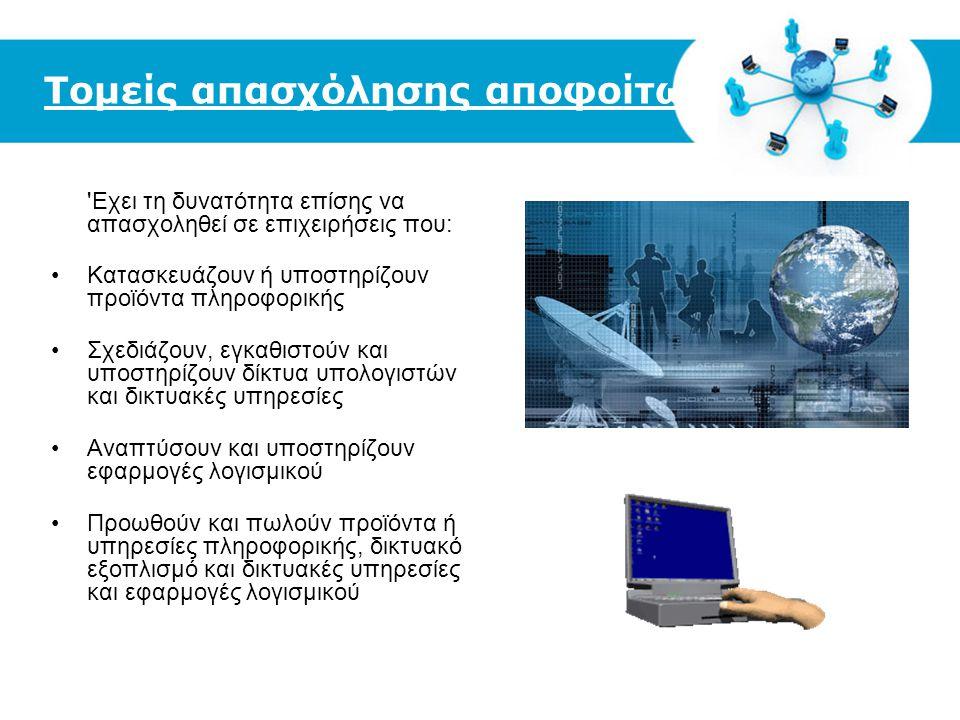 Free Powerpoint Templates 'Εχει τη δυνατότητα επίσης να απασχοληθεί σε επιχειρήσεις που: Κατασκευάζουν ή υποστηρίζουν προϊόντα πληροφορικής Σχεδιάζουν