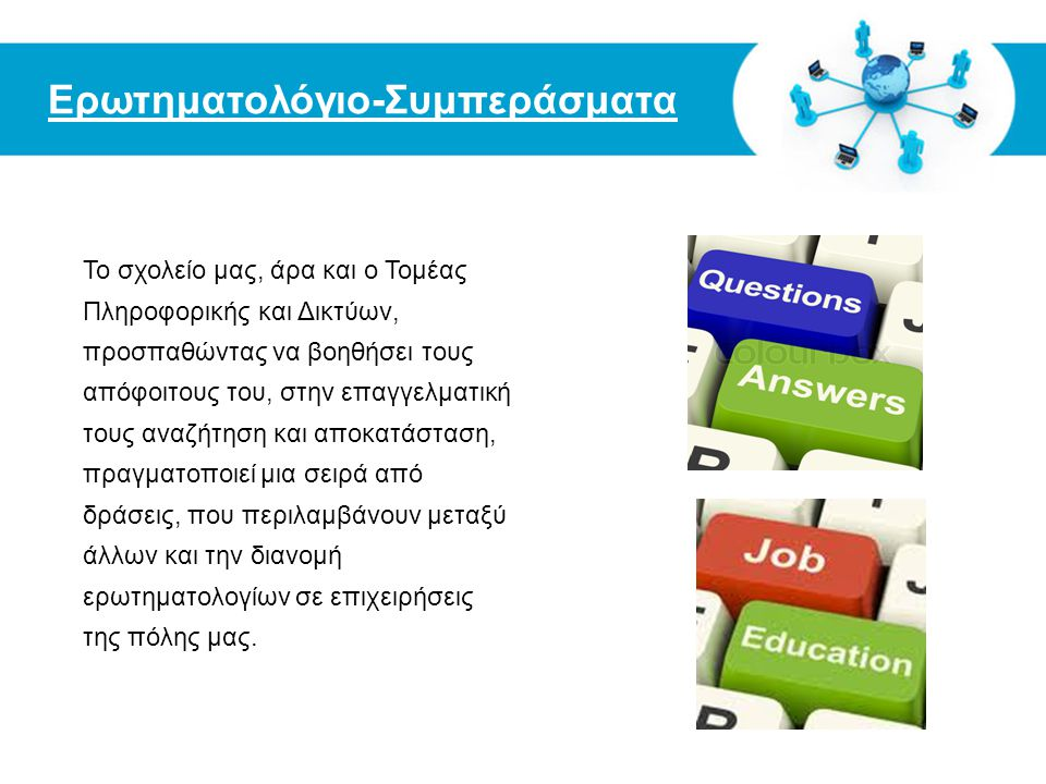 Free Powerpoint Templates Ερωτηματολόγιο-Συμπεράσματα Το σχολείο μας, άρα και ο Τομέας Πληροφορικής και Δικτύων, προσπαθώντας να βοηθήσει τους απόφοιτ