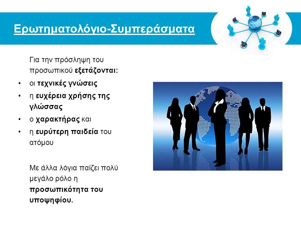 Free Powerpoint Templates Για την πρόσληψη του προσωπικού εξετάζονται: οι τεχνικές γνώσεις η ευχέρεια χρήσης της γλώσσας ο χαρακτήρας και η ευρύτερη π
