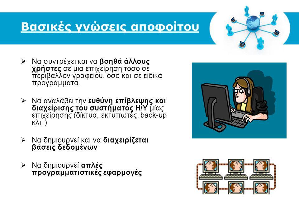 Free Powerpoint Templates  Nα συντρέχει και να βοηθά άλλους χρήστες σε μια επιχείρηση τόσο σε περιβάλλον γραφείου, όσο και σε ειδικά προγράμματα.  N
