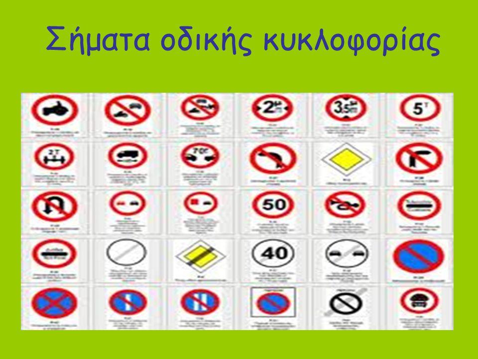 Σήματα οδικής κυκλοφορίας
