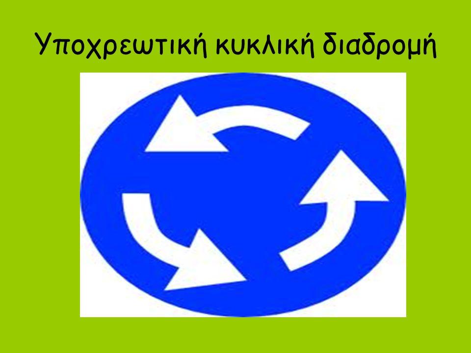 Υποχρεωτική κυκλική διαδρομή