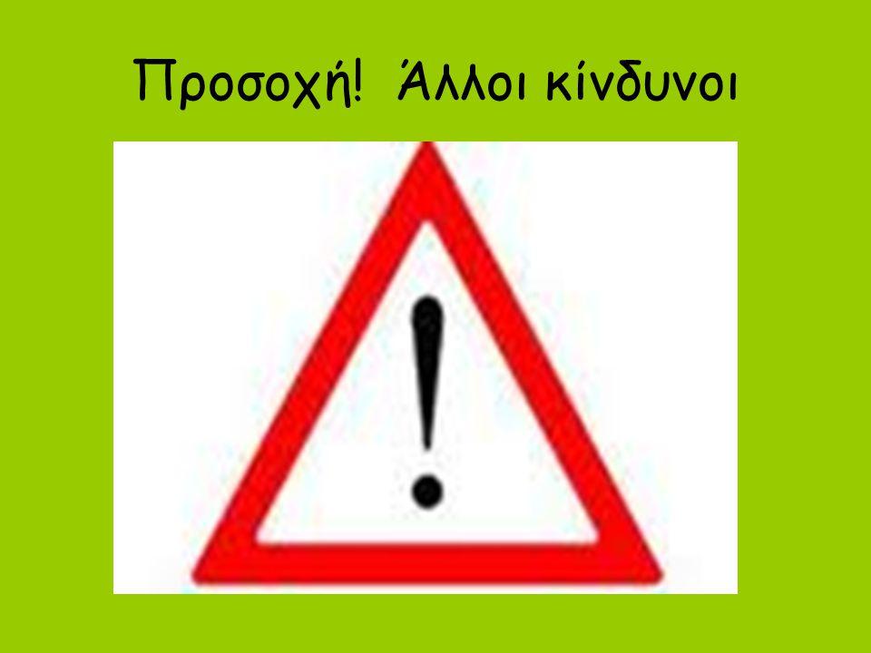 Προσοχή! Άλλοι κίνδυνοι