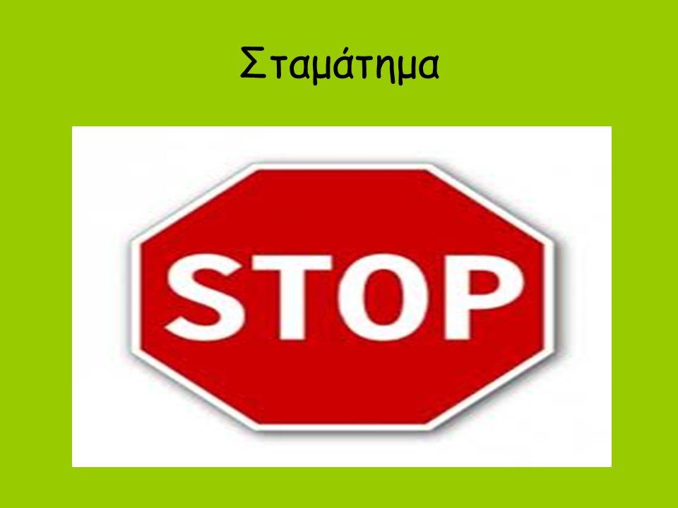 Απαγορεύεται η είσοδος σε όλα τα οχήματα