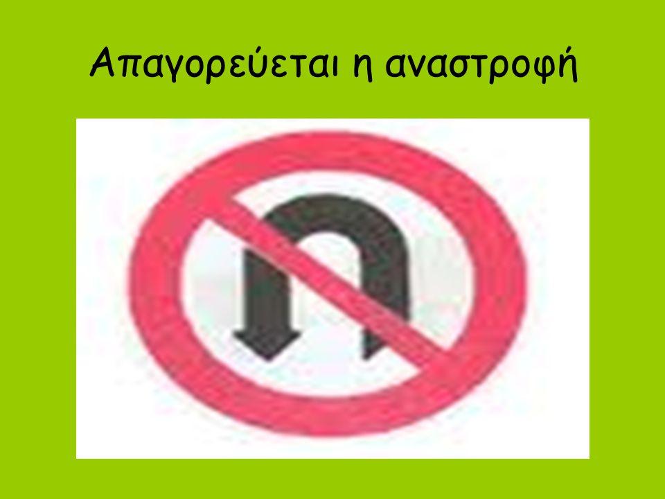 Απαγορεύεται η αναστροφή