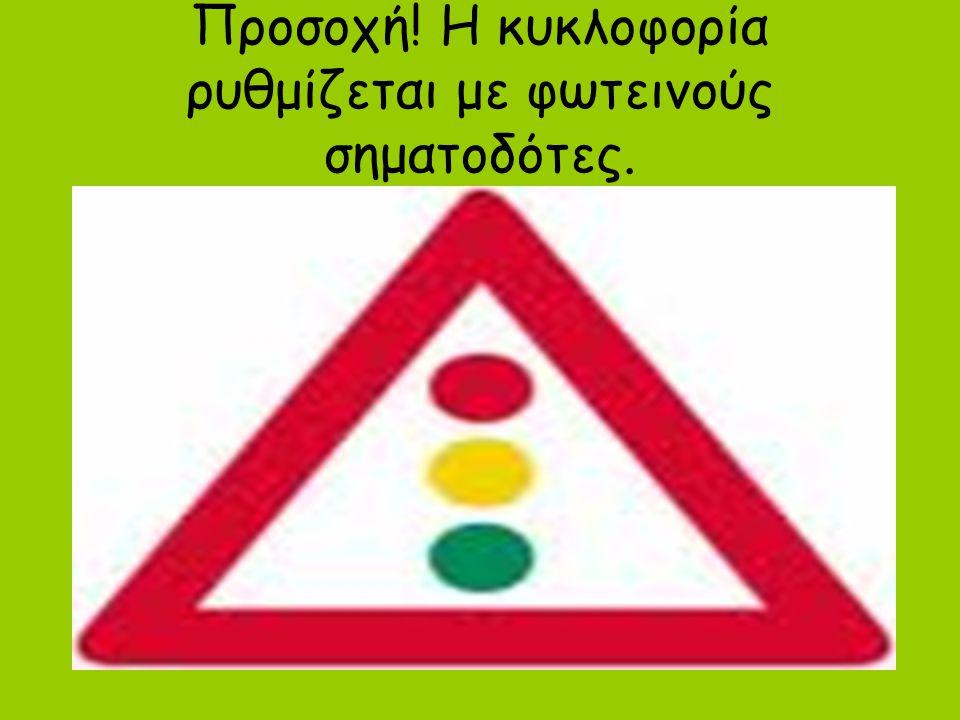 Προσοχή! Η κυκλοφορία ρυθμίζεται με φωτεινούς σηματοδότες.