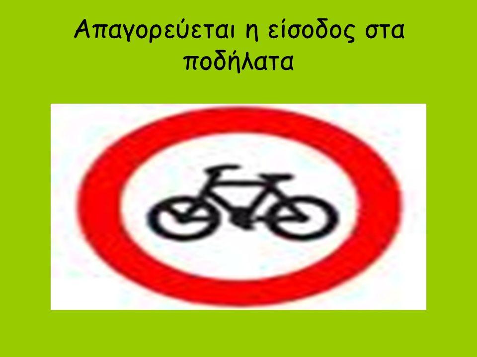 Τέλος όλων των τοπικών απαγορεύσεων προηγούμενων πινακίδων