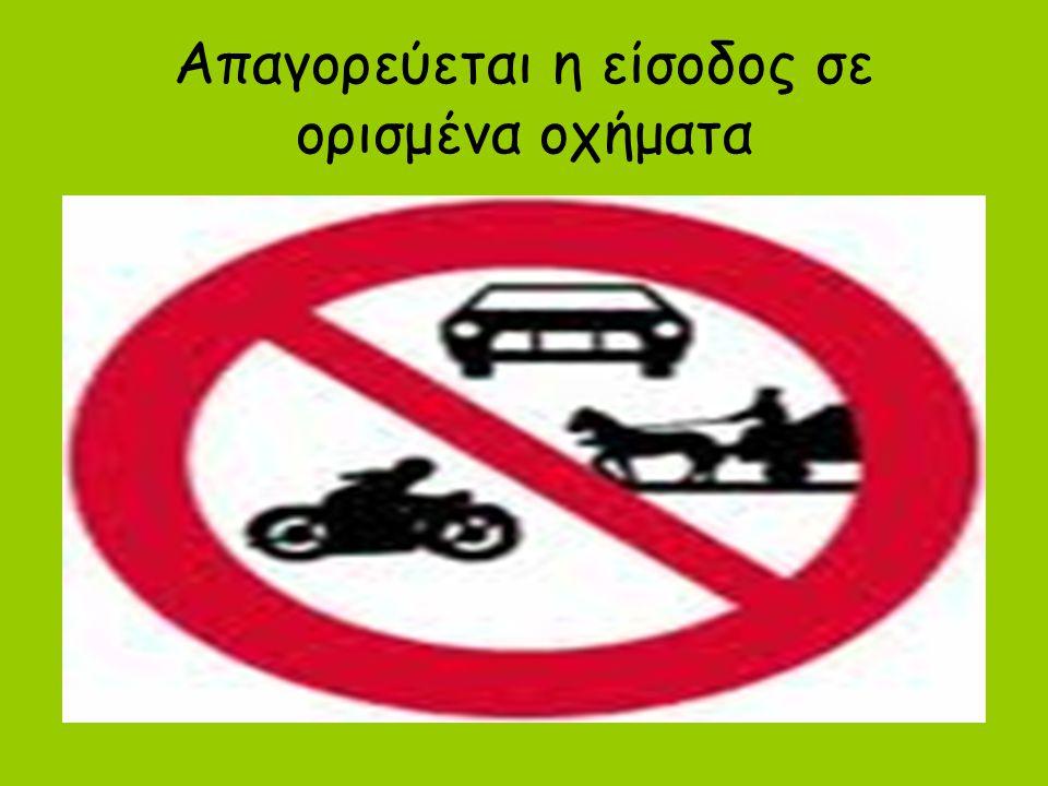 Απαγορεύεται η είσοδος σε ορισμένα οχήματα