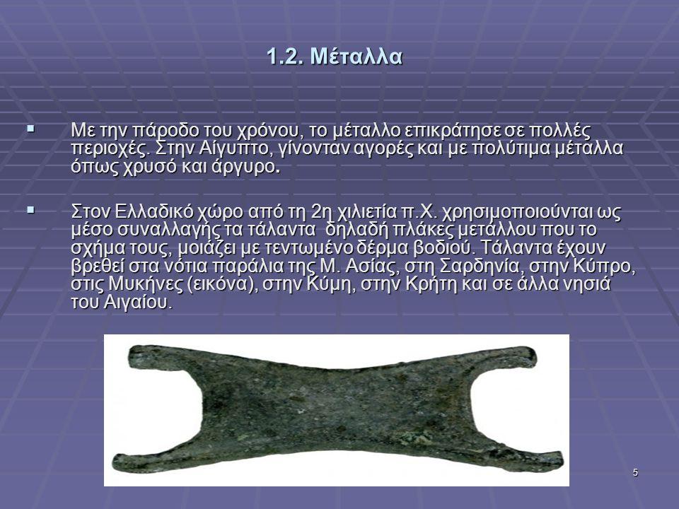 5 1.2.Μέταλλα  Με την πάροδο του χρόνου, το μέταλλο επικράτησε σε πολλές περιοχές.