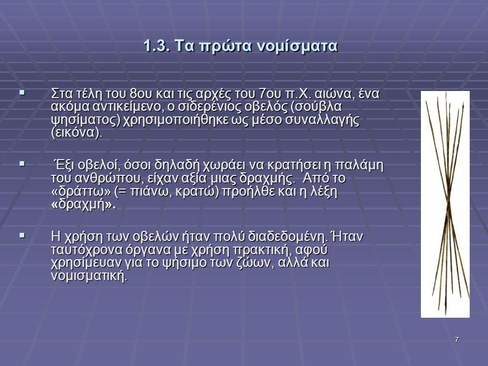 7 1.3.Τα πρώτα νομίσματα  Στα τέλη του 8ου και τις αρχές του 7ου π.Χ.