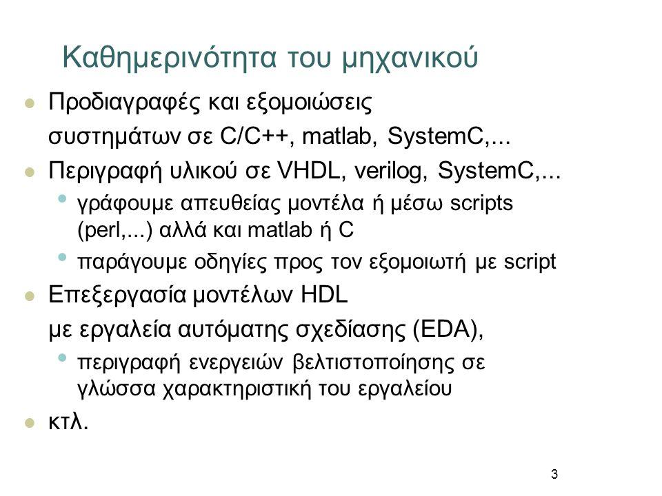 3 Καθημερινότητα του μηχανικού Προδιαγραφές και εξομοιώσεις συστημάτων σε C/C++, matlab, SystemC,...