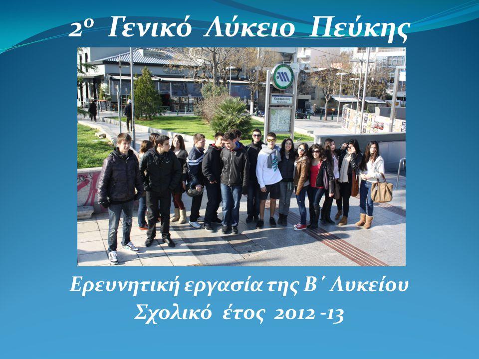 2 ο Γενικό Λύκειο Πεύκης Ερευνητική εργασία της Β΄ Λυκείου Σχολικό έτος 2012 -13