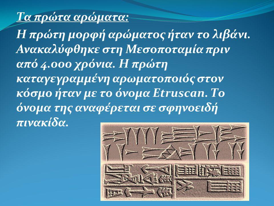Η Αίγυπτος: Μέχρι και την αρχή της Χρυσής εποχής της Αιγύπτου τα αρώματα χρησιμοποιούνταν μόνο στα τελετουργικά για τους θεούς και τους Φαραώ.