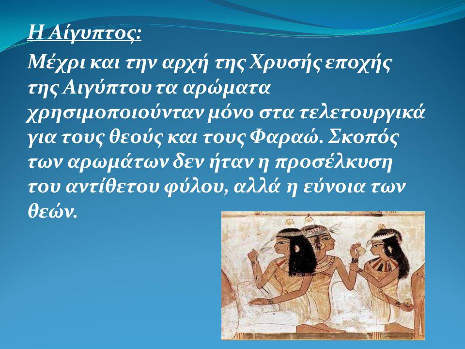 Ρώμη και Ελλάδα: Λέγεται πως οι πρώτοι που κατασκεύασαν υγρό άρωμα ήταν οι Έλληνες, αν και το συγκεκριμένο δεν είχε κάποια σχέση με τα σημερινά.