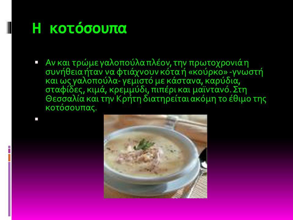 Η κοτόσουπα  Αν και τρώμε γαλοπούλα πλέον, την πρωτοχρονιά η συνήθεια ήταν να φτιάχνουν κότα ή «κούρκο» -γνωστή και ως γαλοπούλα- γεμιστό με κάστανα, καρύδια, σταφίδες, κιμά, κρεμμύδι, πιπέρι και μαϊντανό.