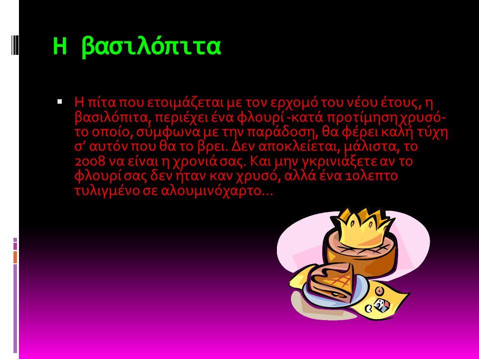 Η βασιλόπιτα  Η πίτα που ετοιμάζεται με τον ερχομό του νέου έτους, η βασιλόπιτα, περιέχει ένα φλουρί -κατά προτίμηση χρυσό- το οποίο, σύμφωνα με την