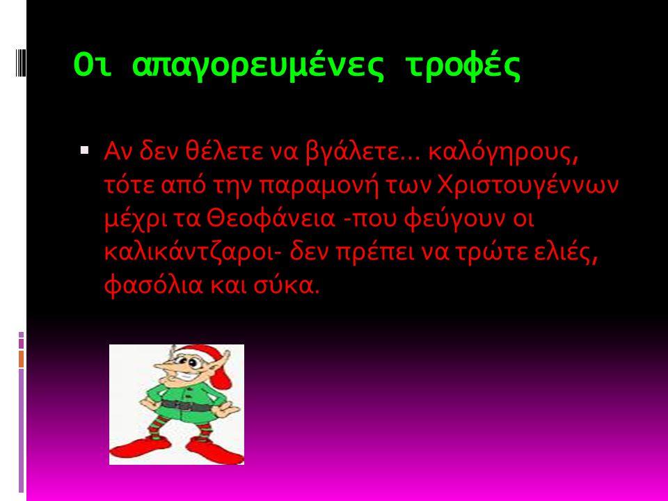 Το τάισμα της βρύσης  Στην κεντρική Ελλάδα τα μεσάνυχτα της παραμονής των Χριστουγέννων τα κορίτσια πηγαίνουν στην πιο κοντινή βρύση –του μπάνιου, για παράδειγμα;- και παίρνουν το αμίλητο νερό.