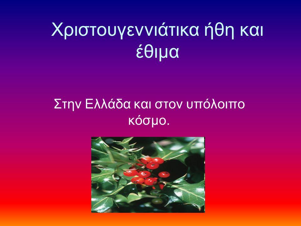 Χριστουγεννιάτικα ήθη και έθιμα Στην Ελλάδα και στον υπόλοιπο κόσμο.